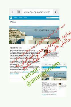 اثبات اسرائیلی بودن hp) لطفا نشر دهید