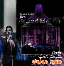 کنسرت سعید مولوی  : بزودی کنسرت بزرگ سعید مولویhttp://mp3saeedmolavi.blogfa.com/