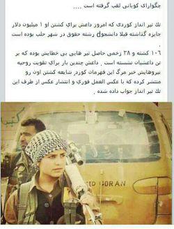 بژیت کوردو کوردستان.بژیت هر چهار پارچه کردستان.