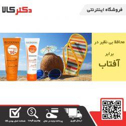 فروشگاه اینترنتی دکترکالا  www.doctorkala.com   بایودرما:BIODEMA  برحسب نوع پوست شما،فتودرم راه حلی مناسب برای محافظت و رفع احتیاج پوست شما درمقابل مضرات نور خورشید در نظر گرفته است . همانطور كه می دانید نفوذ اشعه خورشید به پوست (برحسب فصل و ساعت تابش) ، موقعیت جغرافیایی ( طول وعرض آن) متفاوت می باشد. پس باانتخاب مناسب ضد آفتاب فتودرم پوست خود را محافظت كنید.