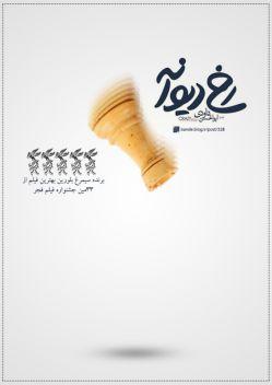 همین که در این فضای سیاه و absurd سینمای ایران چنین فیلمی ساخته میشود به تنهایی ساختار شکنی است و جای تقدیر و تشکر دارد. فقط به همین دلیل که کارگردان و نویسنده نه تنها جور دیگری می اندیشند بلکه جور بهتری می اندیشند. این فیلم انتقاد کوبنده خود را به نسل جوان به شیوه ای وارد کرد که نسل جوان خود مشتاقانه با پای خود میرود این فیلم را میبیند!