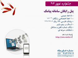 جشنواره نوروز 94 - ستاره خاورمیانه پنل رایگان سامانه پیامک + 5 خط عمومی + 1 خط اختصاصی رایگان (14 رقمی) + پیامک فارسی 99 ریال (هر صفحه پیامک) + ارسال بر روی وایبر + بانک شماره تلفن و مشاغل + امکانات حرفه ای لینک ثبت نام: http://sms.meits.ir ***** گروه ستاره خاورمیانه خدمات فناوری اطلاعات و ارتباطات تلفن 05138412709 وبگاه www.meitsgroup.ir #ستاره_خاورمیانه #نوروز94 #پیامک #MEITS_Group #SMS_Panel #Viber