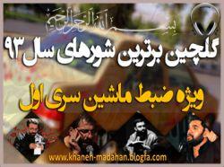 دانلودگلچین برترین سبک های شور سال93 اختصاصی خانه مداحان http://khaneh-madahan.blogfa.com/