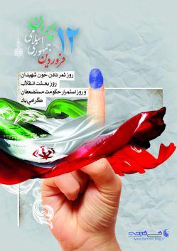 جمهوری اسلامی ؛ نه یک کلمه کمتر نه یک کلمه بیشتر. روز جمهوری اسلامی ایران مبارک باد