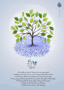 روز جمهوری اسلامی ایران ، روز به ثمر نشستن خون شهیدان و روز بعثت انقلاب مبارک باد