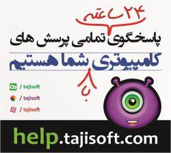 پاسخگوی تمامی پرسش های شما هستیم ، 24 ساعته ، 7 روز هفته | http://help.tajisoft.com