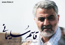 یه ایران، یه سردار واسه سلامتیش صلوات