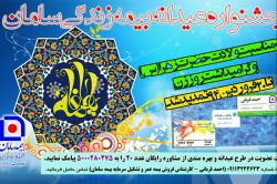 جشنواره عیدانه #بینه#زندگی#سامان نمایندگی 80227 #تمدید شد