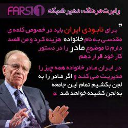 مدیر شبکهFARSI1 و برنامه شومش