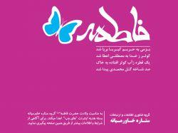 #ستاره_خاورمیانه #تولد_حضرت_فاطمه #اینترنت #های_وب #MEITS_Group #هدیه