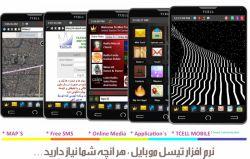 نرم افزار تیسل موبایل ( موبایل تحت ویندوز ) http://tajisoft.com/36443/tcell-mobile