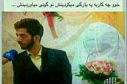 بیچاره عروس
