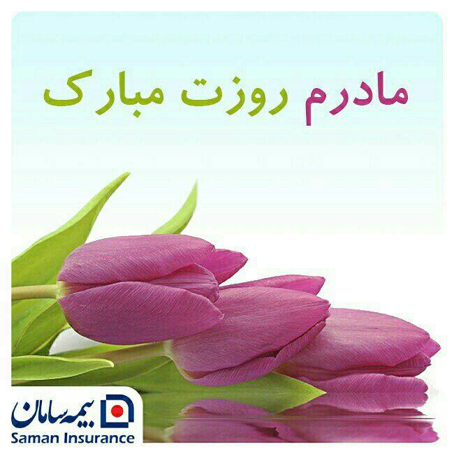 میلاد حضرت فاطمه (س)، روز زن و روز مادر مبارک باد  #روززن #روزمادر #بیمه