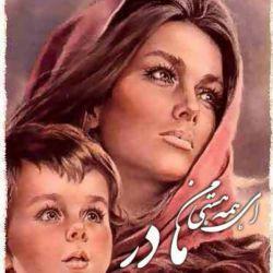 بچه ای به مادرش گفت: اگر بهشت حق توست،چرا در دستانت نیست و زیر پاهایت قرار دارد؟   مادر گفت:   آن را زمین گذاشتم  تا تو را در  آغوش بگیرم!   ❤.پیشاپیش روز مادرامون مبارک