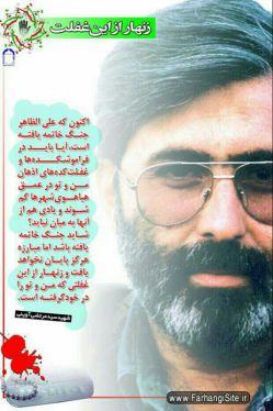شهادتت مبارک سالگرد شهادت سید اهل قلم شهید مرتضی آوینی امروز20فروردین