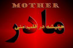 روز مادر به همه ی مادران تبریک.