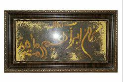 تابلوی رنگ ... (كآن إبراهیم امة واحد) ابراهیم به تنهایی یک امت بود..