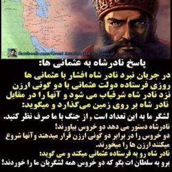 درود به نادر شاه افشار