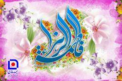 #ولادت #حضرت #فاطمه #زهرا (س) #مبارک باد