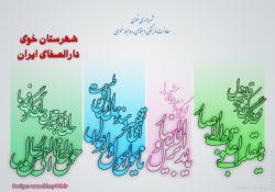 سال 1394 مبارک باد. شهرداری شهرستان خوی: دارالصفای ایران