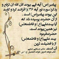 خانه حضرت علی ع و فاطمه س با فضیلت تر از خانه های پیامبران