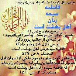 فاطمه سلام الله علیها سیده زنان اهل بهشت