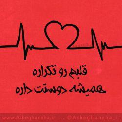 کیارو از ته دل دوس داری؟ تگشون کن ...((( اوناهایی که من از ته دل دوسشون دارم خودشون میدونن)))