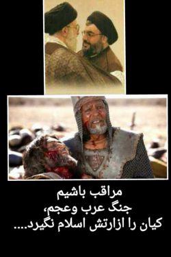 ما با وهابیت کثیف, آل سعود ملعون وبا اعراب خیانتکار ونژادپرست دشمنیم...ولی باید هوشیار بود و در دام این جنگ مسخره عرب وعجم گرفتار نشد...یادمون باشه اسلام ملاک نزدیکی به خدارو،تقوا قرارداده،نه چیز دیگه! (به شخصه سید حسن نصرالله رو از خیلی از سیاسیون ایرانی بیشتر دوست دارم!)
