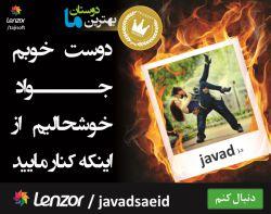 دوست خوبمون آقا جواد ، را دنبال کنید ♥ http://www.lenzor.com/javadsaeid