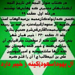 آل سعود کینه ز خیبر دارد.  آل سعودیهودیانمارانوس (مخفی) هدفشان بد نام کردن اسلام و خدمت به اسرائیل (لطفا کپی و نشر)
