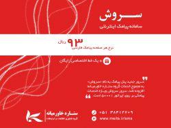 سروش، سامانه پیامک اینترنتی... «سروش» سرور جدید پنل پیامک اینترنتی است که به مجموع خدمات گروه ستـاره خاورمیـانه افزوده شد. سرور سروش ویـژه خدمـات پیامکی بر روی اپراتور 50001 است. نرخ هر صفحه پیامک فارسی در این پنل حداکثر 93 ریال محاسبه میشود. تلفن  05138412709 وبگاه http://www.meits.ir/sms لینک سرور سروش http://sms5.meits.ir #پیامک #پنل_پیامک #ستاره_خاورمیانه #SMS #MEITS_Group