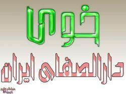 خوی: دارالصفای ایران مبتکر طرح: خوی118 http://www.khoy118.ir/