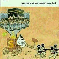 پول حاجی و آل سعود و وهابی ها و داعش و...