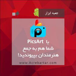 PicsArt یکی از معروفترین برنامه های ویرایش عکس است که برای گوشی ها و تبلت های اندرویدی عرضه شده است. این برنامه با بیش از ۸۰ میلیون دانلود از سراسر دنیا بزرگترین گالری تصاویر هنری را به خود اختصاص داده و بیشترین رشد را در مقایسه با برنامه های مشابه در شبکه های اجتماعی نیز داشته است.