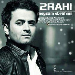 آهنگ زیبا وجدید میثم ابراهیمی  به نام دو راهی   دانلود از سایت بیر صدا