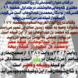 آل سعودو شاخ شیطان. کپی شده از آلبوم  @shiamuslim