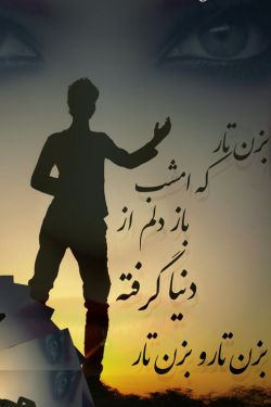 بزن تارو بزن تار عکس خودم طراحی دوستم علی جعفری