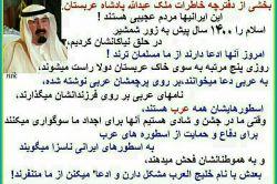 از کتاب خاطرات ملک عبدالله پادشاه عربستان لطفان نظر خودتونه بزارین ممنون میشم