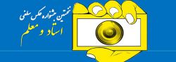 شبکه مستند سیما اولین جشنواره عکس سلفی با موضوع « استاد و معلم » را به مناسبت روز معلم برگزار می کند و به برگزیدگان آن جوایزی ویژه اهدا خواهد کرد. http://motv.ir/App/news.item.view.php?showid=۱۲۱۲