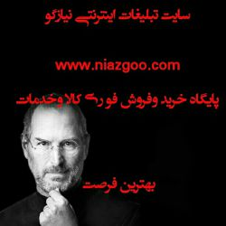 تبلیغات اینترنتی سایت تبلیغات اینترنتی نیازگو