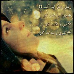 نمیدونه اما دعا کردن براش کار هر روزمه.... نمیبینه اما از دیدنش سیر نمیشم...نمیشنوه اما هر شب تو گریه هام صداش میزنم...