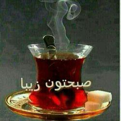 صبح بخیر دوستان