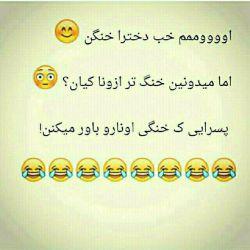 صرفا جهت خنده !!!