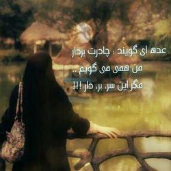 من... عاشق  ... حجابم ...هستم....
