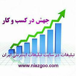 تبلیغات اینترنتی،سایت تبلیغات اینترنتی،درج آگهی رایگان اینترنتی www.niazgoo.com