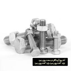 پیچ و مهره آماد پیچ | پیشگام در صنعت پیچ و مهره تولید کننده پیچ و مهره-وارد کننده پیچ و مهره