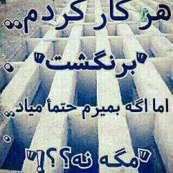 ☝چرا غم میخوری از بهر مردن ؟ ☝مگر آنان که غم خوردند نمردند ؟ ☝برو از کنج قبرستان گذرکن ؟ ☝ببین آنان که مردن با خود چه بردند ؟