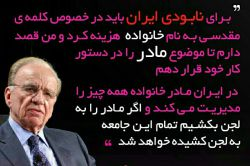 رابرت مردات مدیر شبکه فارسی1