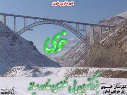 پل هوایی قطور-خوی... پل قطور در مسیر راه آهن ایران و ترکیه در نزدیکی خوی ساخته شدهاست. ساخت این پل در سال ۱۳۴۹ (۱۹۷۰ میلادی) به پایان رسید. این پل از نوع زیر قوسی است و بزرگترین دهانه قوسی را در بین پلهای ایران دارد. همچنین این پل در زمان جنگ ایران و عراق مورد اصابت راکتهای عراقی قرار گرفت. اما خوشبختانه راکتهای عراقی با خود پل اصابت نکردند و به اطراف پل برخورد کردند.  مهندس سازنده این پل یک زن آلمانی است. مبتکرطرح:خوی118 http://www.khoy118.ir/