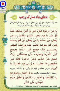 #دعا #ماه #مبارک #رجب